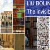 LIU BOLIN. The invisible man